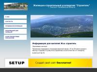 """Официальный сайт ЖСК """"Строитель"""""""